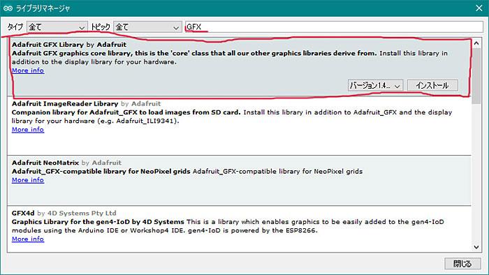 arduino使い方:TFT LCD(ST7735)に表示を行う